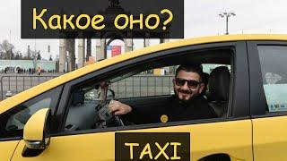 Какое такси самое дешевое в Москве?! Какие там водители?(, 2015-10-26T11:22:39.000Z)