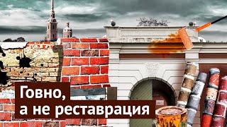 Враги России уничтожают символ Санкт-Петербурга