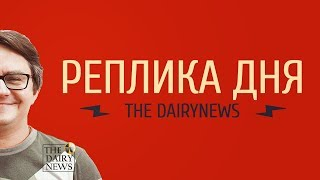 Реплика дня Михаила Мищенко. Экспорт и Эконива