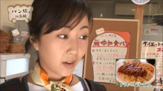NHK BSプレミヤム「パン旅」長崎編 平成29年4月12日オンエアー。パ...
