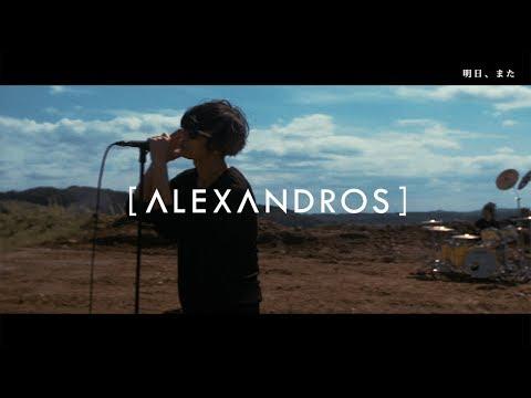 [Alexandros] New Single「明日、また」(SPOT)