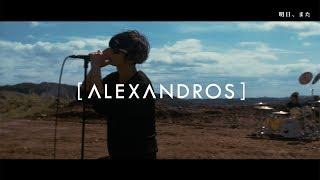 [Alexandros] - 明日、また