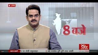 Hindi News Bulletin   हिंदी समाचार बुलेटिन – June 27, 2017 (8 pm)