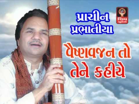Vaishnav Jan To Tene Kahiye-Original- Hemant Chauhan- Gujarati Bhajan-Prabhatiya-Lord Krishna Bhajan