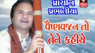 Vaishnav Jan To Tene Kahiye-Original-HemantChauhan-Gujarati Bhajan-Prabhatiya-Lord Krishna Bhajan