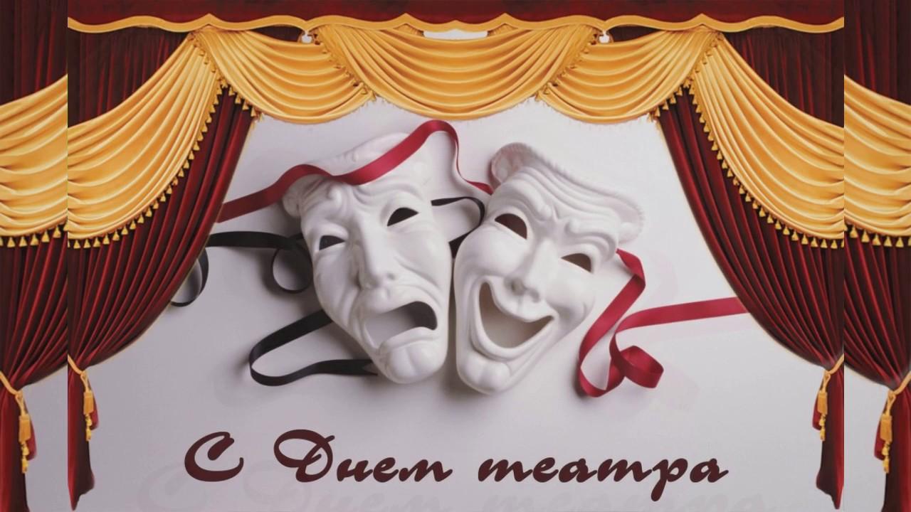 Картинки по запросу Всемирный день театра