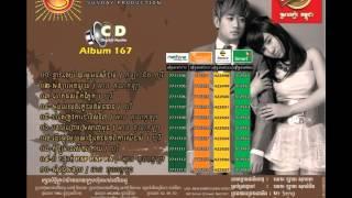 សុំធ្វើសង្សារ(អានគុណ កូឡា) Sunday CD Vol 167