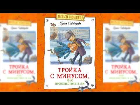 """Тройка с минусом, или Происшествие в 5 """"А"""", Ирина Пивоварова аудиосказка слушать"""