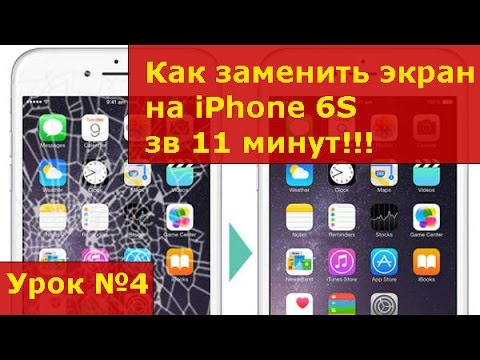 Замена экрана на iPhone 6S, инструкция как своими руками заменить дисплей на айфоне 6S