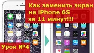 видео Замена дисплея iPhone 6s