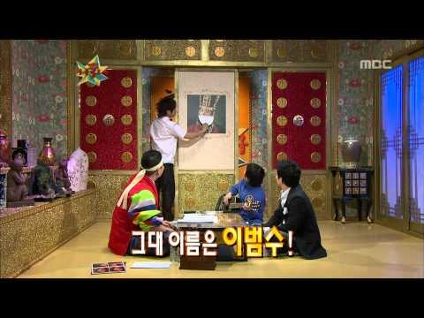 The Guru Show, Lee Beom-soo, #11, 이범수 20080730