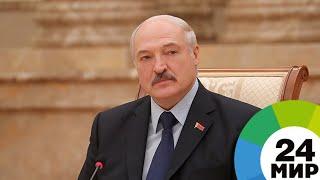 Лукашенко: Беларусь никогда не предаст Россию, мы один народ и делить нам нечего - МИР 24