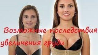 Возможные последствия операции по увеличению груди(http://krestynin.ru Посмотрев это видео вы узнаете о возможных неприятных последствиях операции по увеличению..., 2015-06-30T05:42:44.000Z)
