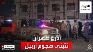 ميليشيات موالية لإيران تتبنى الهجوم الصاروخي على مطار أربيل