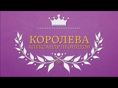 Королева - Александр Леонидов
