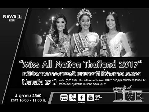 """พระอาทิตย์ LIVE  """"Miss All Nation Thailand 2017""""  04/10/2017"""