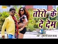 त फ न ल ल य दव क नय भड़क ल ग न त र क द द म new bhojpuri video song 2018 arkestra song mp3