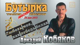 Download Аркадий КОБЯКОВ - Любовь моя, как лебедь белая Mp3 and Videos
