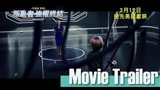 《分歧者2:叛亂者》官方預告片  Insurgent trlr3 HD 20150105