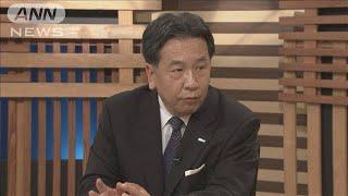 桜を見る会問題 枝野氏 ホテル側の国会招致も(19/11/17)