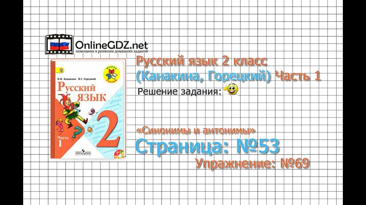 Гдз 2 класс русский язык канакина горецкий открыть