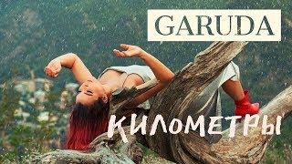 Смотреть клип Garuda - Километры