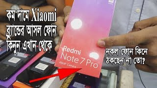 Buy Redmi Note7 Pro & All Xiaomi Phone Cheap Rate    Best Mobile Shop in Bashundhara city