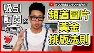 吸引訂閱的【頻道圖片】黃金排版法則  【youtube channel art】b crosstv平面設計頻道