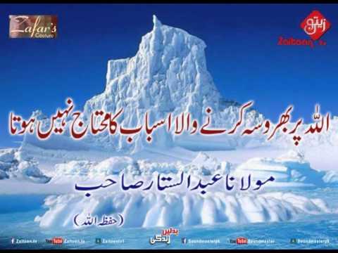 Allah Par Bharosa Karne Wala Asbaab Ka Mohtaj Nahi Hota   Molana Abdus Sattar Sahab