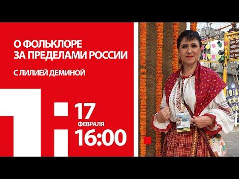 О фольклоре за пределами России - с Лилией Деминой