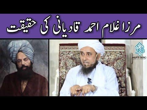 Mirza Ghulam Ahmad Qadiani ki Haqeeqat | Mufti Tariq Masood | Islamic Group