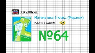 Задание №64 - Математика 6 класс (Мерзляк А.Г., Полонский В.Б., Якир М.С.)