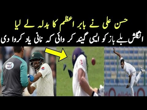 Pakistan Vs England 3rd Day Highlights ||Hassan Ali Bouncer To English Batsman David Malan