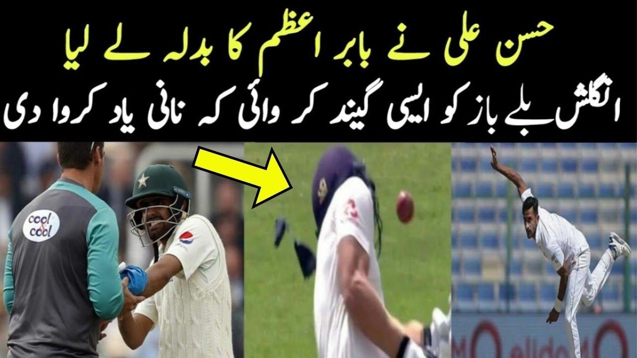 Pakistan Vs England 3rd Day Highlights ||Hassan Ali Bouncer To English Batsman David Malan