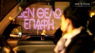 Πάνος Κιάμος - Δεν Θέλω Επαφή | Panos Kiamos - Den thelo epafi - Street Project