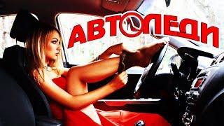 Девушки за рулём #  авто приколы # женская логика
