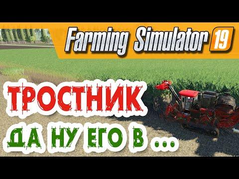 Farming Simulator 19 ⁂ ТРОСТНИК ⁂ Dondiego, часть #13