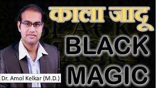 Black Magic - (Hindi)- काला जादू By Amol Kelkar (M.D.)