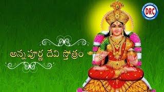 Nitya Nandakari Varabhayakari || Goddess Sri Annapoorna Devi Songs ||  Sri Annapoorna Devi  Ashtakam