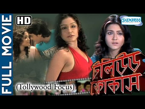 Tollywood Focus {HD} - Superhit Bengali Movie - Swastika Mukherjee | Amitabha Bhattacharya