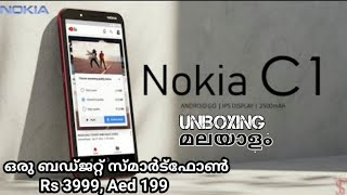 Nokia C1 Price, Official Look, Design, Specifications, Android Go, Camera, Features Here is the Noki.