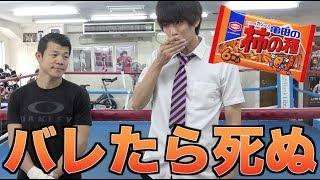 【検証】亀田興毅にバレず何粒柿ピー食べれるの?【那須川天心vs亀田興毅】