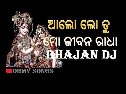 Alo Lo Tu Mo Jibana Radha     ଆଲୋ ଲୋ ତୁ ମୋ ଜୀବନ ରାଧା    ODIA SUPERHIT BHAJAN