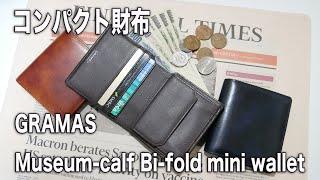 【コンパクト財布】GRAMAS Museum calf mini wallet