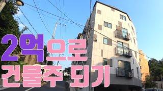 [구의동 MS빌라 통매매] 현금 2억으로 건물주 되기