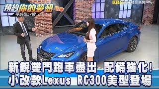 配備強化 小改款Lexus RC300美型登場《57夢想街 預約你的夢想 精華篇》2019.02.20