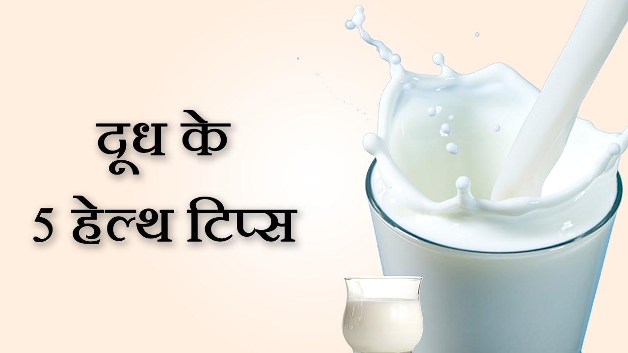 दूध के फायदे Health Benefits Of Milk In Hindi By Sonia Goyal