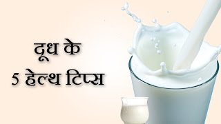 Health Benefits Of Milk In Hindi By Sonia Goyal - दूध के लाभ @ jaipurthepinkcity.com