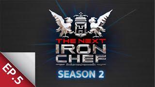 [Full Episode] ศึกค้นหาเชฟกระทะเหล็ก The Next Iron Chef Season 2 EP.5
