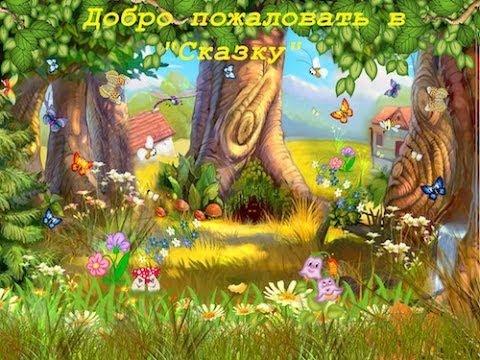 Соколов Дмитрий - Сказки и Сказкотерапия - читать книгу